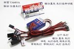 Tamiya TAMIYA simulation model interaction intelligent brake lights turn 12 lamps (remote control lights)