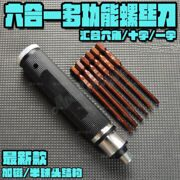 TAROT 6 in 1 Hex Screw Driver Tools - Flat/Phillip for RC Helicopter Car