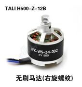 Walkera TALI H500-Z-12B (CW) for TALI H500