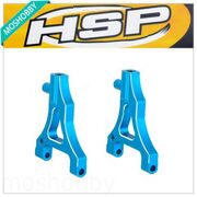 HSP 122019 (02141B) Alum Front Lower Suspension Arm  1/10th 4WD R/C  Parts